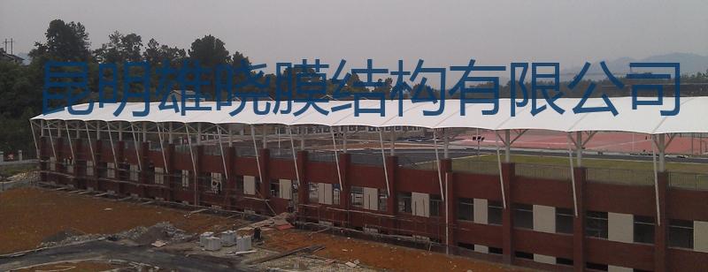 贵州省绥阳中学体育看台膜结构工程竣工