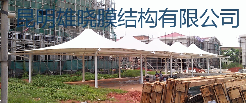 瑞丽景成地海温泉渡假中心二期停车场膜结构